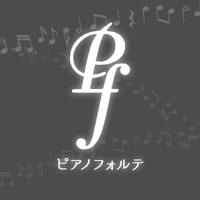 豊橋市のピアノ教室・ピアノ販売なら「ピアノフォルテ」フィットペダルも好評販売中