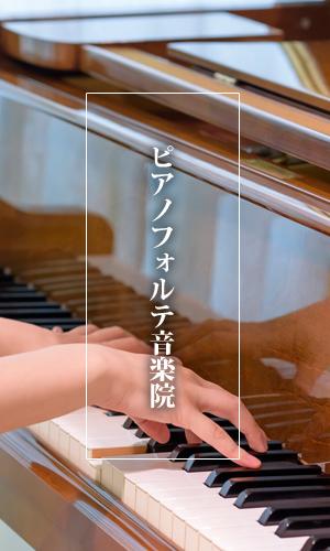 ピアノフォルテ音楽院