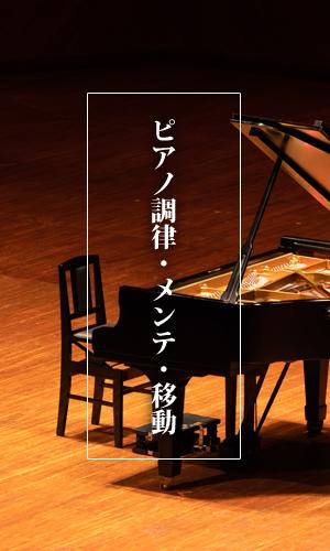 ピアノ調律・メンテ・移動