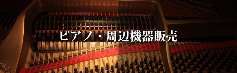ピアノ周辺機器販売